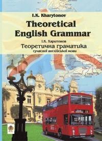 """Купить книгу """"Теоретична граматика сучасної англійської мови"""""""