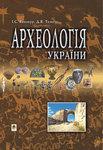 Археологія України. Підручник для студентів історичних спеціальностей вищих навчальних закладів