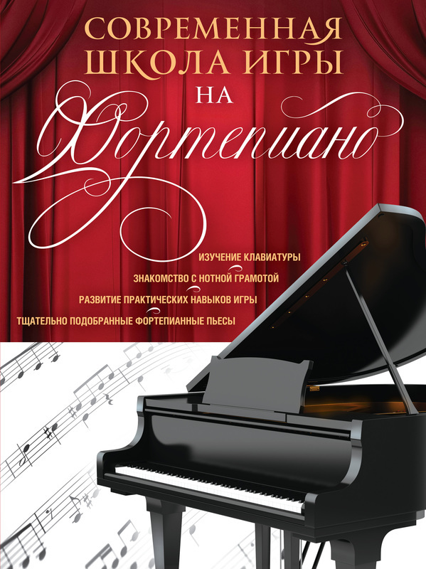 """Купить книгу """"Современная школа игры на фортепиано"""""""