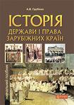 Історія держави i права зарубiжних кpaїн. Навчальний посібник - купить и читать книгу
