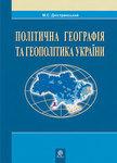 Політична географія та геополітика України. Навчальна посібник