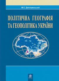 """Купить книгу """"Політична географія та геополітика України. Навчальна посібник"""""""