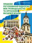 Правове регулювання відносин між громадськістю та органами місцевої влади