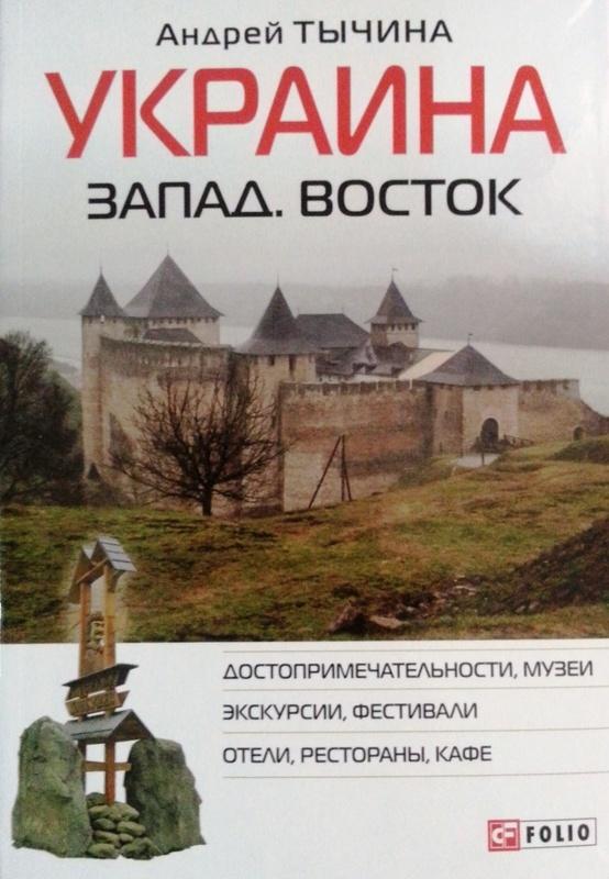 """Купить книгу """"Украина. Запад. Восток. Путеводитель"""""""