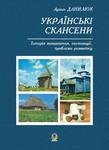 Українські скансени. Історія виникнення, експозиції, проблеми розвитку - купити і читати книгу