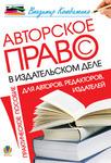 Авторское право в издательском деле. Практическое пособие для авторов, редакторов, издателей