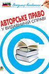 Авторське право у видавничій справі. Практичний посібник для авторів, редакторів, видавців