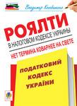 Роялти в Налоговом кодексе Украины. Нет термина коварнее на свете