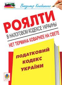 """Купить книгу """"Роялти в Налоговом кодексе Украины. Нет термина коварнее на свете"""""""