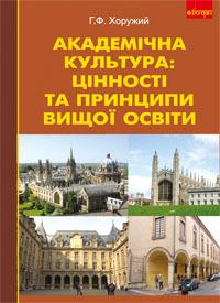 """Купить книгу """"Академічна культура: цінності та принципи вищої освіти"""""""