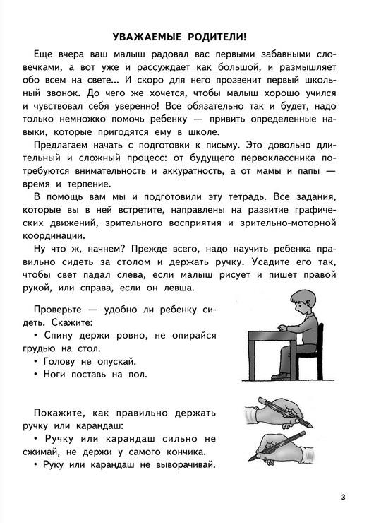 """Купить книгу """"Готовим руку к письму"""""""