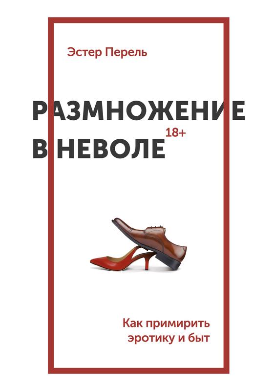 """Купить книгу """"Размножение в неволе. Как примирить эротику и быт"""""""