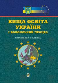 """Купить книгу """"Вища освіта України і Болонський процес. Навчальний посібник"""""""