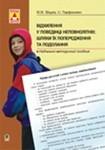 Відхилення у поведінці неповнолітніх: шляхи їх попередження та подолання. Навчально-методичний посібник