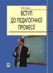 Вступ до педагогічної професії. Навчальний посібник для студентів вищих педагогічних закладів освіти