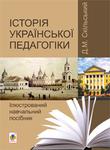 Історія української педагогіки. Ілюстрований навчальний посібник