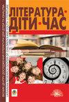 Література. Діти. Час. Вісник Центру дослідження літератури для дітей та юнацтва. Випуск 1