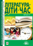 Література. Діти. Час. Вісник Центру дослідження літератури для дітей та юнацтва. Випуск 3