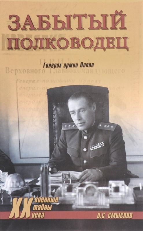 """Купить книгу """"Забытый полководец. Генерал армии Попов"""""""