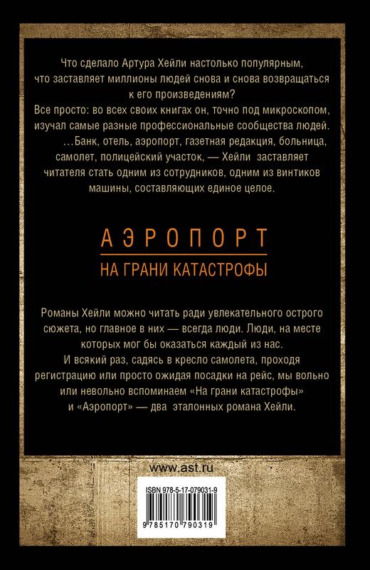 """Купить книгу """"Аэропорт. На грани катастрофы"""""""