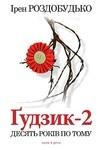 Ґудзик - 2