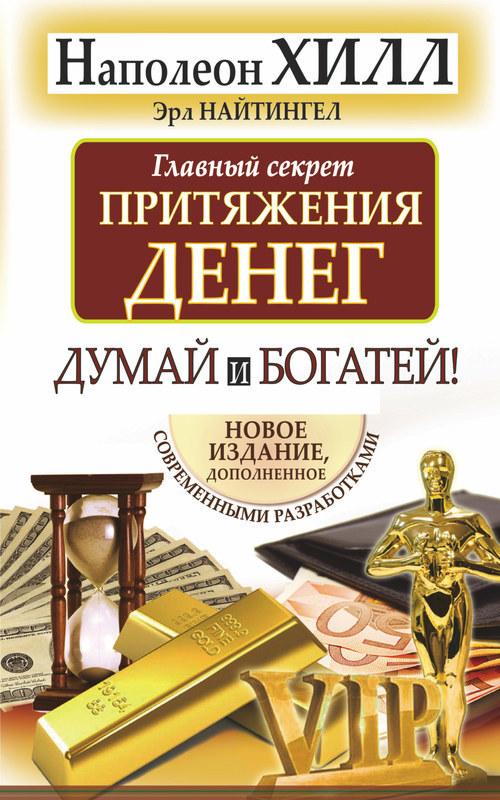 """Купить книгу """"Главный секрет притяжения денег. Думай и богатей"""""""