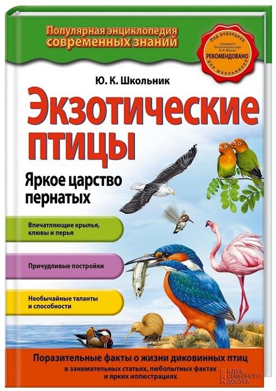 """Купить книгу """"Екзотичні птахи. Яскраве царство пернатих"""""""