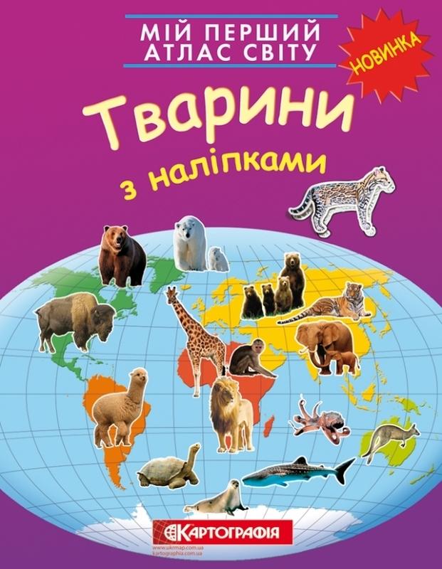 """Купить книгу """"Мій перший атлас світу. Тварини з наліпками"""""""
