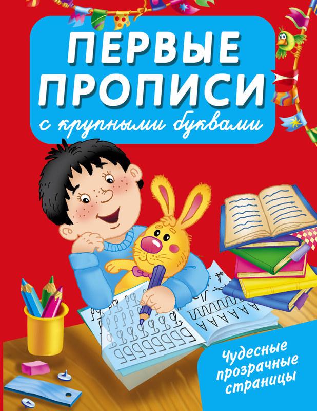 """Купить книгу """"Первые прописи с крупными буквами"""""""