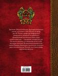 Властелин Колец - купить и читать книгу