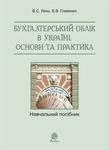 Бухгалтерський облік в Україні. Основи та практика. Навчальний посібник