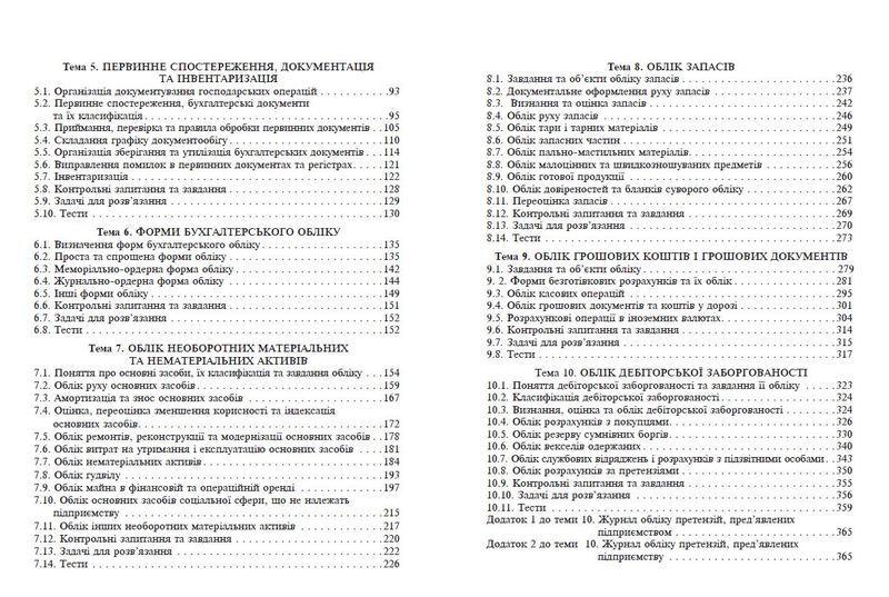"""Купить книгу """"Бухгалтерський облік в Україні. Основи та практика. Навчальний посібник"""""""