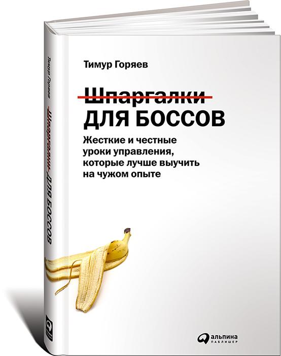 """Купить книгу """"Шпаргалки для боссов. Жесткие и честные уроки управления, которые лучше выучить на чужом опыте"""""""