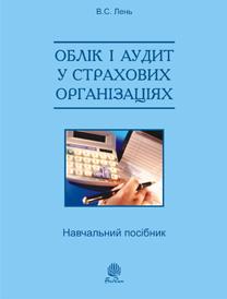 """Купить книгу """"Облік і аудит у страхових організаціях. Навчальний посібник"""""""
