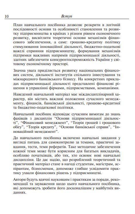 """Купить книгу """"Фінанси та підприємництво. Світовий досвід та практика України. Навчальний посібник"""""""