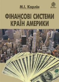 Фінансові системи країн Америки. Навчальний посібник - купить и читать книгу