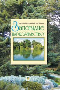 """Купить книгу """"Заповідне паркознавство. Навчальний посібник"""""""