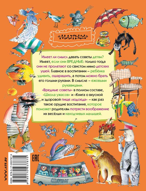 """Купить книгу """"Вредные советы. Книга о вкусной и здоровой пище людоеда. Школа ужасов"""""""