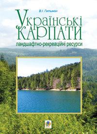 """Купить книгу """"Українські Карпати. Ландшафтно-рекреаційні ресурси"""""""