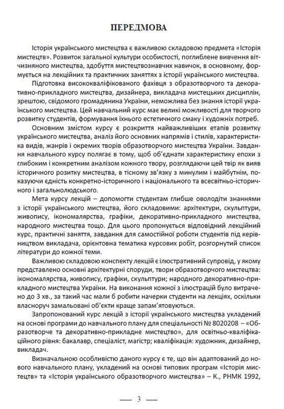 """Купить книгу """"Історія українського мистецтва. Конспект курсу лекцій"""""""