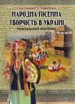 Народна пісенна творчість в Україні. Навчальний посібник для студентів гуманітарних спеціальностей вищих та середніх навчальних закладів