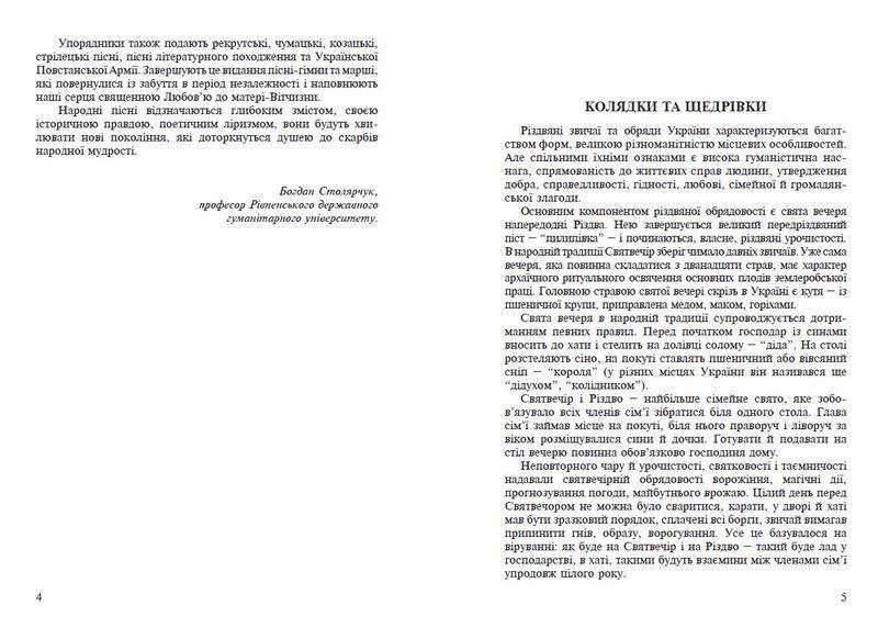 """Купить книгу """"Народна пісенна творчість в Україні. Навчальний посібник для студентів гуманітарних спеціальностей вищих та середніх навчальних закладів"""""""