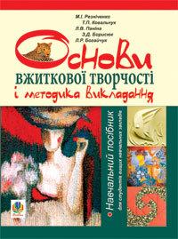"""Купить книгу """"Основи вжиткової творчості і методика викладання. Навчальний посібник"""""""