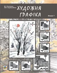 """Купить книгу """"Художня графіка. Змістові модулі 1, 2: Навчально-методичний посібник для студентів художньо-графічних факультетів"""""""