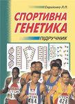 Спортивна генетика. Підручник для студентів вищих навчальних закладів фізичного виховання і спорту