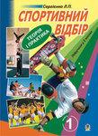 Спортивний відбір. Теорія та практика. У 2 книгах. Книга 1. Теоретичні основи спортивного відбору - купить и читать книгу