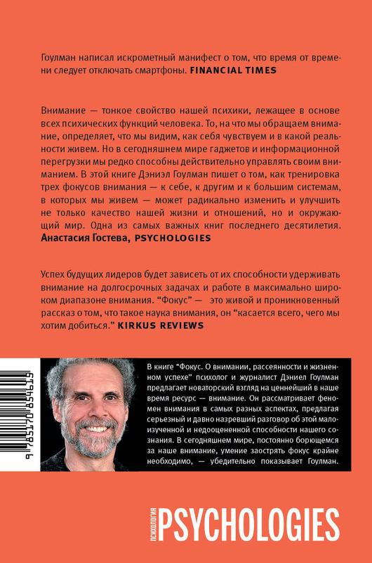 """Купить книгу """"Фокус. О внимании, рассеянности и жизненном успехе"""""""
