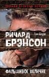 Ричард Брэнсон. Фальшивое величие