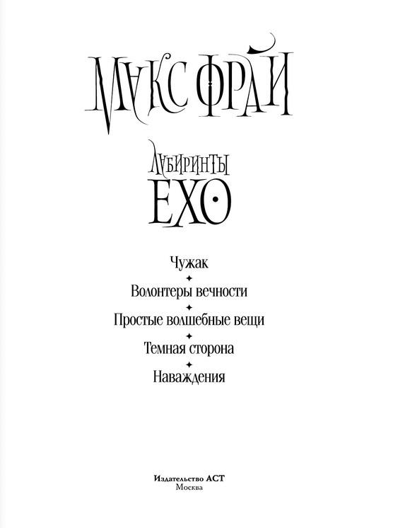 """Купить книгу """"Лабиринты Ехо"""""""