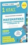 Математика. 1 класс. Сложение и вычитание в пределах 10. 1200 примеров для вычисления